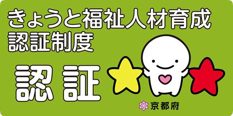京都福祉人材育成認証制度